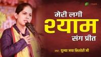 Meri Lagi Shyam Sang Preet | Jaya Kishori Ji Bhajan | BEST OF JAYA KISHORI