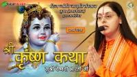 Vishesh - Shri Krishna Katha By PP. Sushri Vashnavi Bharti Ji (DJJS) | Kumbh (Prayagraj) | Day 1