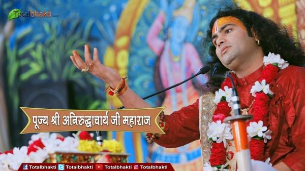 Shri Aniruddhacharya Ji
