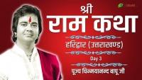 Chinmayanand Bapu Ji | Shri Ram Katha | Haridwar (Uttarakhand) | Day 3