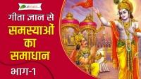 गीता ज्ञान से समस्याओं का समाधान    भाग - 1    गीता ज्ञान    Totalbhakti