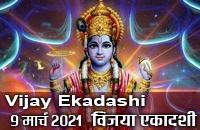 Vijaya Ekadashi 2021