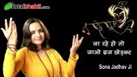 Jaa Rahe Ho To Jao Braj Chod Kar Superhit Bhajan By Sona Jadhav Ji