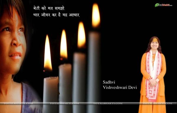 Sadhvi Vishweshwari Devi Ji Wallpaper
