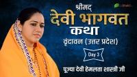 Devi Hemlata Shastri Ji | Shrimad Devi Bhagwat Katha | Day 3 | Vrindavan (Uttar Pradesh)