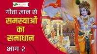 गीता ज्ञान से समस्याओं का समाधान    भाग - 2    गीता ज्ञान    Totalbhakti