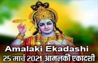 Amalaki Ekadashi 2021 | आमलकी एकादशी व्रत