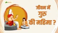 जीवन में गुरु की महिमा ? | Jeevan Me Guru Ki Mahima ? | Guru Purnima 2021