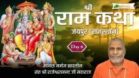 श्री राम कथा | Shri Ram Katha | Day - 6 | Brahmaleen Rajeshwaranand Saraswati Ji | Jaipur