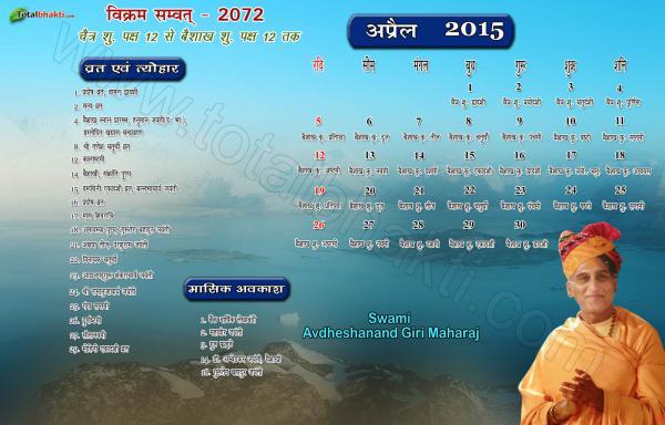 Swami Avdheshanand Giri Maharaj