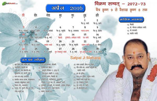 Satpal ji Maharaj wallpap
