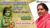 Sadhvi Satyapriya Ji ! Shrimad Bhagwat Katha ! Day 7 ! Special Live ! Rohini (Delhi)