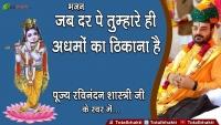 Vishesh - Gurupad Satsang By : Sadhvi Maa Kankeshwari Devi Ji ! Nadiad (Gujarat) ! Day 1