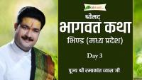 LIVE - श्रीमद् भागवत कथा   Pujya Ramakant Vyas Ji Maharaj   Day - 3   Bhind (Madhya Pradesh)