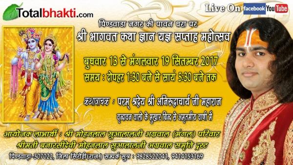 Shri Aniruddh Acharya Ji Maharaj