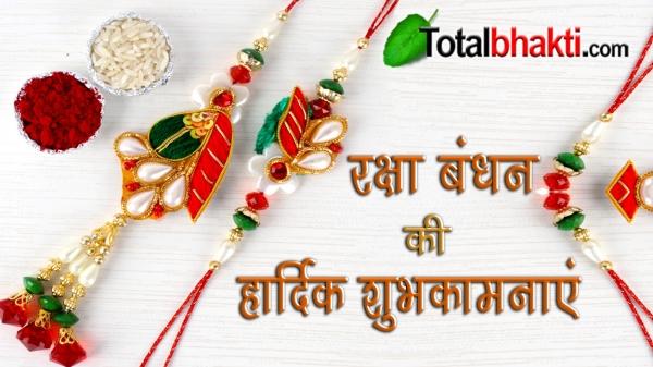Shri Krishna Janmashtami || श्रीकृष्ण जन्माष्टमी