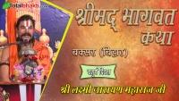 Lakshmi Narayan Maharaj Ji ! Shrimad Bhagwat Katha ! Day 4 ! Vishesh Prasaran ! Buxar (Bihar)