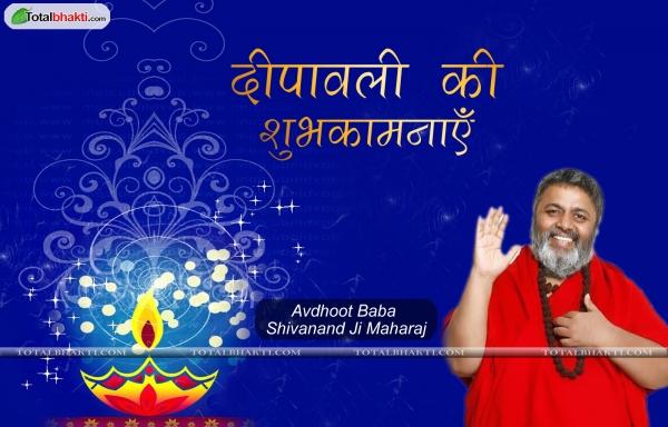 Swami Falahari Ji Maharaj Diwali Wishes