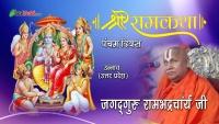 Jagadguru Rambhadracharya Ji !! Shri Ram Katha !! Day 5 !! Special Live !! Unnao (Uttar Pradesh)