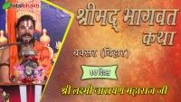 Lakshmi Narayan Maharaj Ji ! Shrimad Bhagwat Katha ! Day 6 ! Vishesh Prasaran ! Buxar (Bihar)
