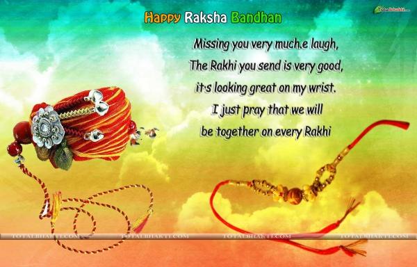 Raksha Bandhan Wallpaper 2017