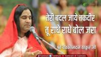 Teri Badal Jaye Takdir Tu Radhe Radhe Bol Zara | Best Krishna Bhajan | Devkinandan Thakur Ji